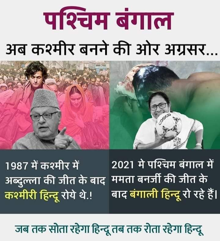 @AskAnshul History repeating again !!! Then Kashmir Now Bengal Next ? #EndTMCViolence  #ShameOnMamata  #ShameOnTMC https://t.co/VcBYN4j0M1
