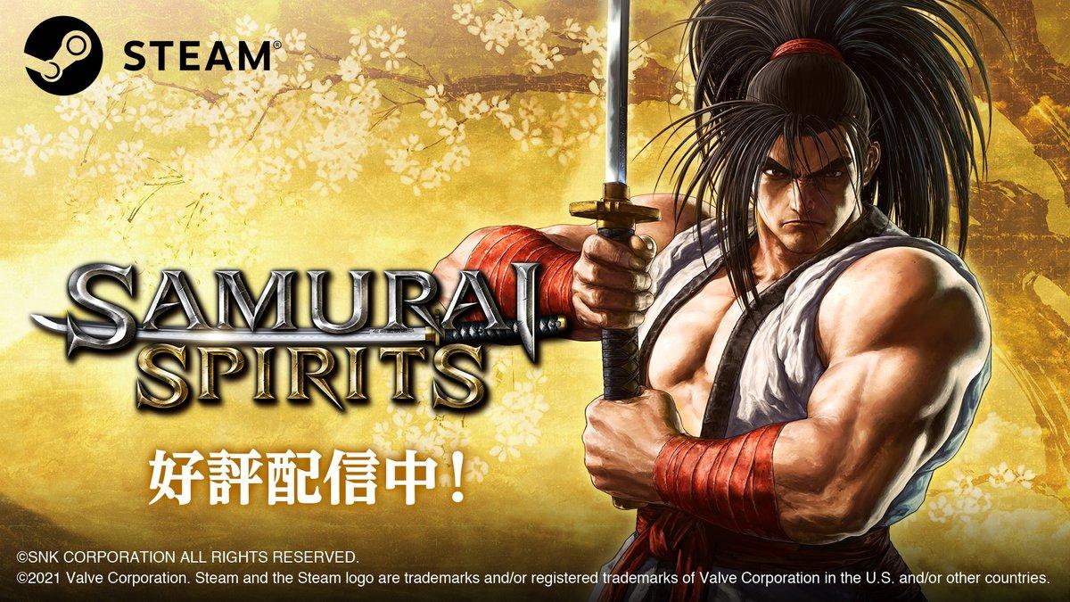 Steam版『SAMURAI SPIRITS』