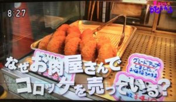 「チコちゃん」去年1月31日放送「なぜお肉屋さんでコロッケを売っている?」 答え:洋食のコックさんがお...