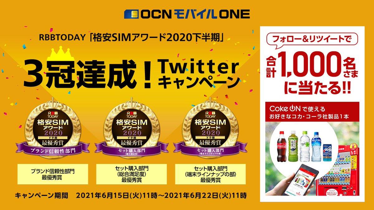【公式】OCN モバイル ONEさんの投稿画像