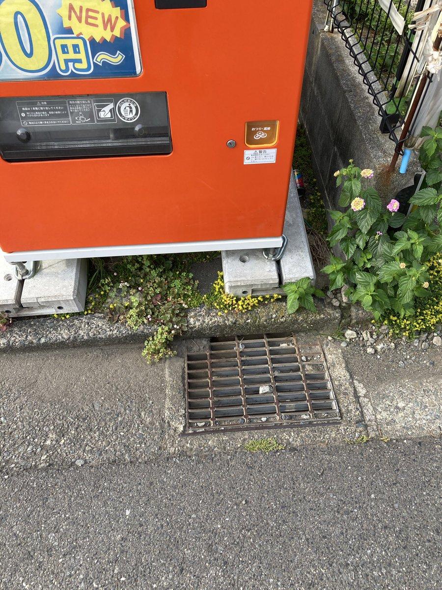 ミスは許されない緊張感!自販機の釣銭返却口の真下に排水溝!