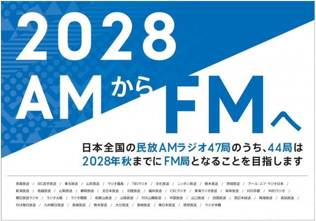 民放AMラジオ局、2028年を目途にFMラジオ局になるそう・・・