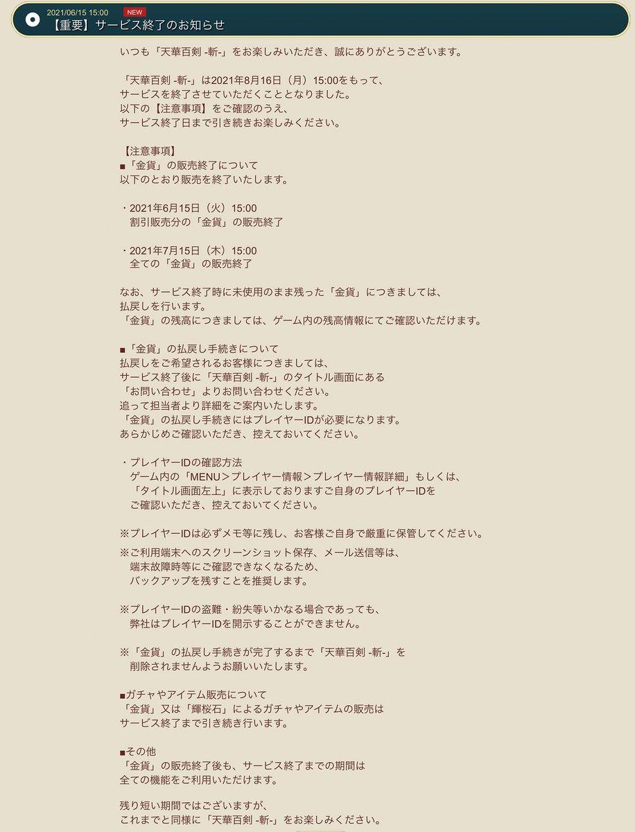 【公式】天華百剣 -斬-さんの投稿画像