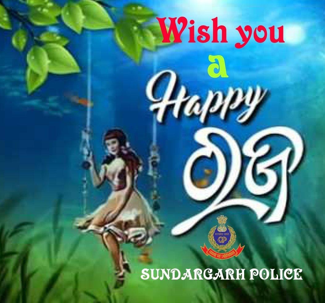 ଓଡ଼ିଶାର ଗଣ ପର୍ବ *ରଜ* ଉପଲକ୍ଷେ  ସମସ୍ତଙ୍କୁ ସୁନ୍ଦରଗଡ ପୋଲିସ ତରଫରୁ ହାର୍ଦ୍ଦିକ ଅଭିନନ୍ଦନ ଓ ଶୁଭେଛା । @odisha_police https://t.co/kXxs07WCyL