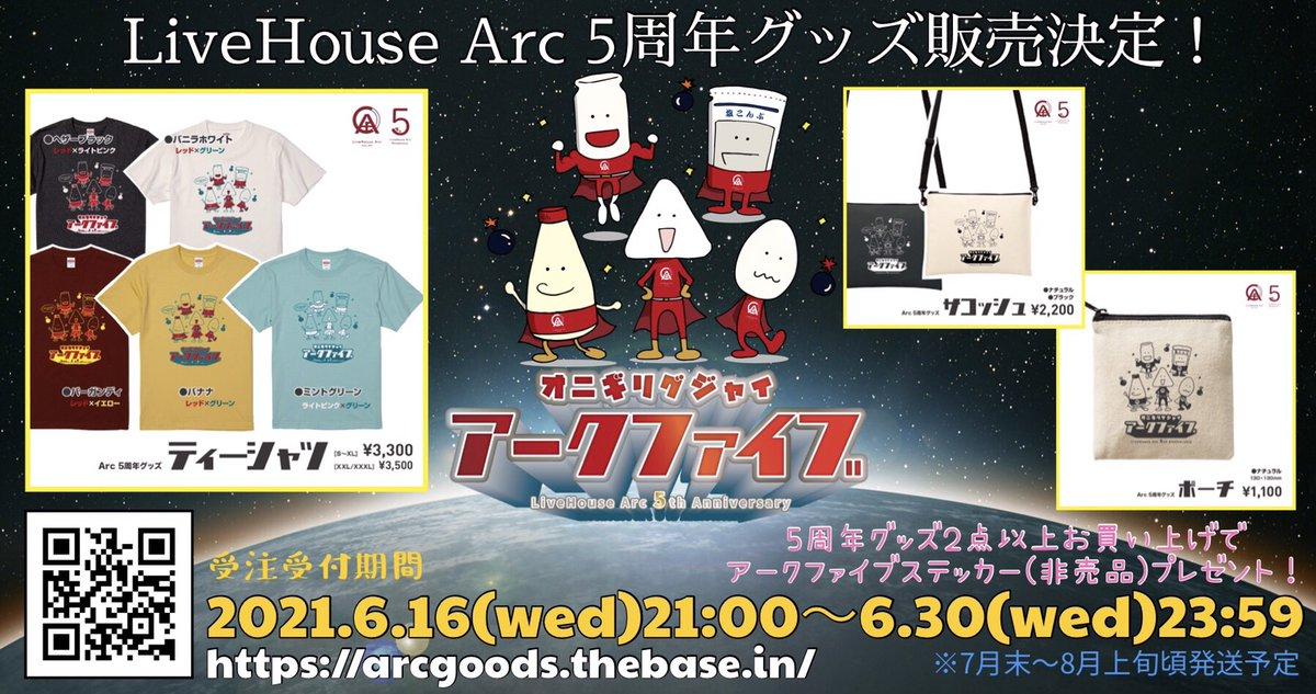 京橋 arc 大阪 大阪京橋ライブハウスArcにて2月15日の出演アーティストは誰?コロナウィルス集団感染か?