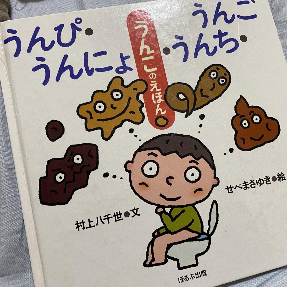息子2の読み聴かせ💩  うんこは子供達のロマンですねw  #うんぴ  #うんにょ #うんち  #うんご...
