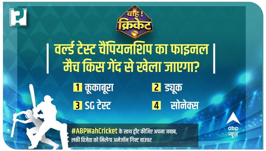 'वाह! क्रिकेट' में आज का सवाल: वर्ल्ड टेस्ट चैंपियनशिप का फाइनल मैच किस गेंद से खेला जाएगा?  #ABPWahCricket के साथ ट्वीट कीजिए अपना जवाब, लकी विजेता को मिलेगा अमेजॉन गिफ्ट वाउचर  @GSV1980 @preetiddahiya https://t.co/jAtwDLVg6P