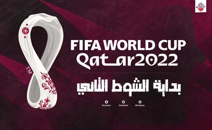 بداية الشوط الثاني ، السعودية 2 : 0