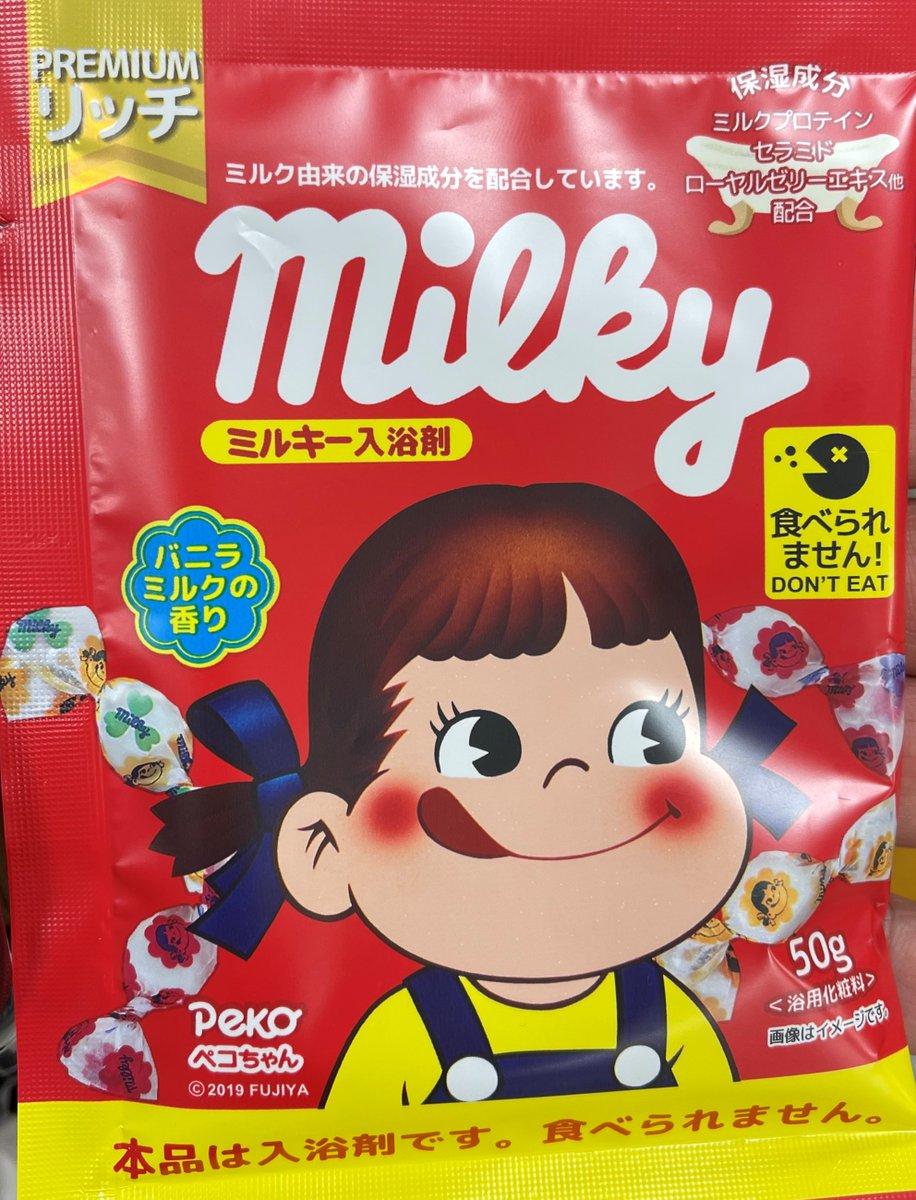 文字が読めない子供には危険!お菓子に見えるミルキーの入浴剤…
