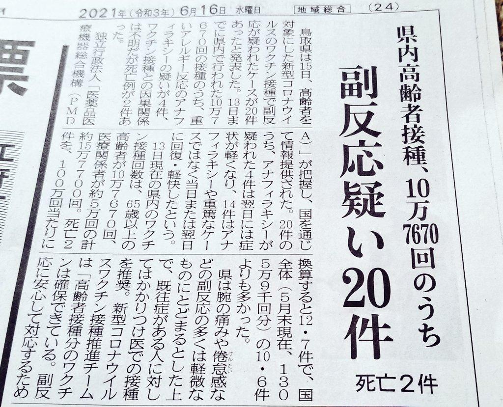 ワクチンの危険性を鳥取県民の一人として発信してきたが、やはり現実となってしまった。高齢者の方2名が死...