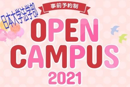 日本 大学 合格 発表 2021