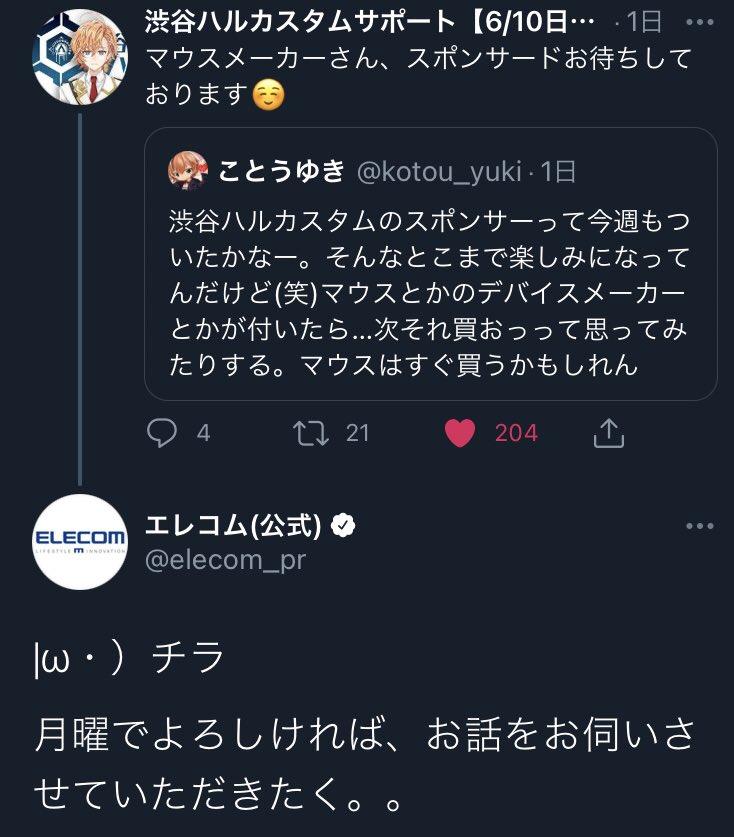 渋谷 ハル ツイッター