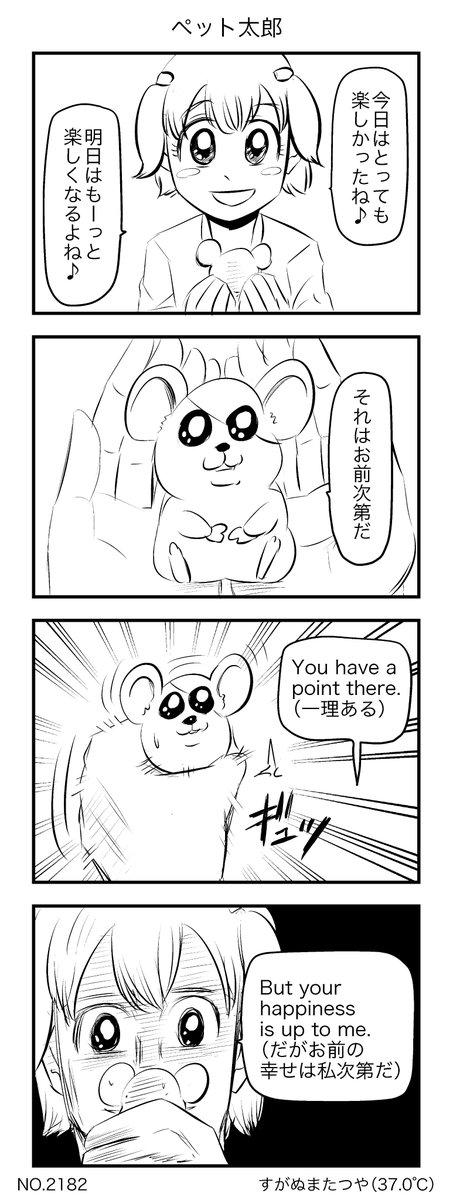 ペット太郎