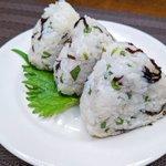 塩昆布と大葉がごはんと凄く合いそう!絶品おにぎりレシピ!
