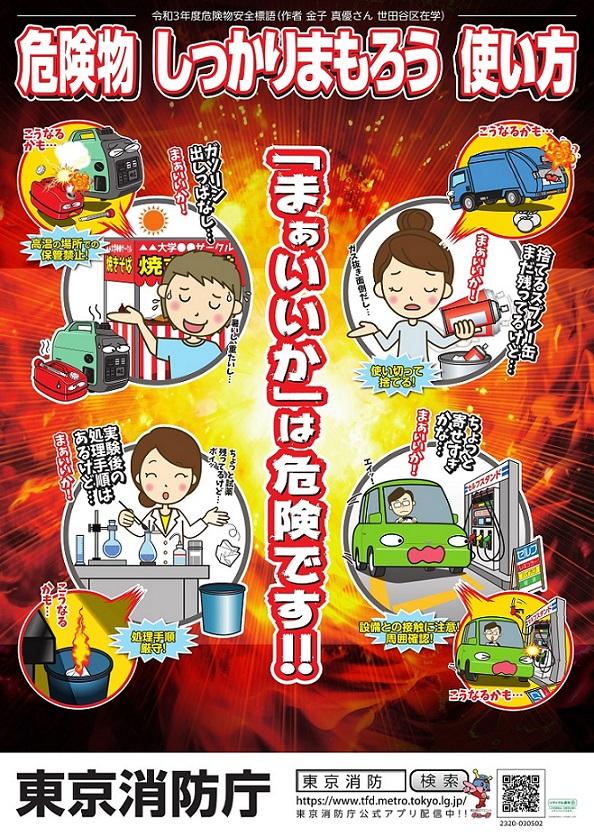 test ツイッターメディア - 【危険物 しっかりまもろう 使い方】 6月6日(日)から12日(土)まで #危険物安全週間 となります!みなさんの身近に使用している製品の中にも、実は危険物が含まれている可能性があります。危険物の使い方をよく理解して正しい取扱いをしましょう。 詳細https://t.co/itolSqfbhL #東京消防庁 https://t.co/lvGTIlIl2Z