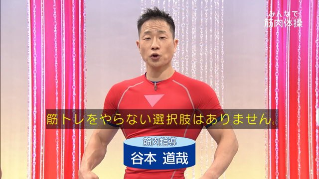 ジムへ行く一歩が重いときに見るべし!『みんなで筋肉体操』のトレーナーの言葉が胸に響く!
