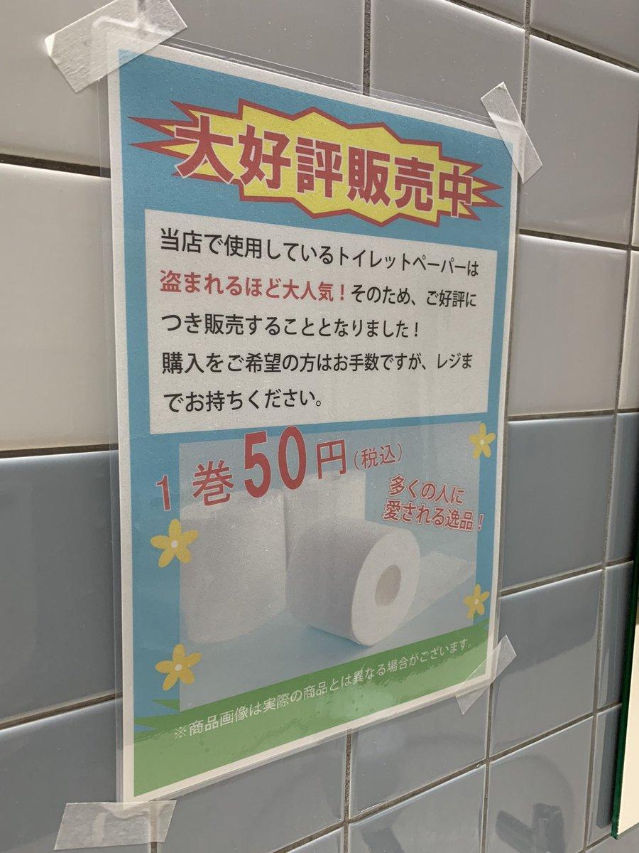 道の駅でトイレ行ったらこんな貼り紙あって発想が天才だと思った