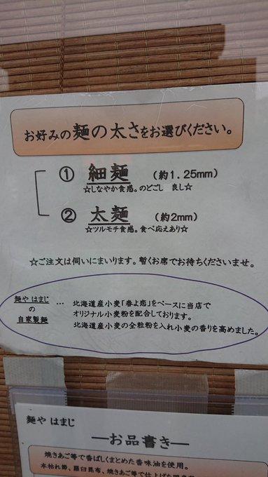 menya_hamajiの画像