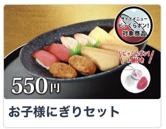 くら寿司のビッくらポンで……モルカーグッズを狙ってるそこのあなた……聞こえますか……  頼むべきはお寿司ではありません……  スマホ経由でお子様にぎりセットを頼むのです……  550円で1つ確定でグッズを貰え、さらにガチャを1回引けます……  いいですか……お寿司で腹を膨らませてはなりません