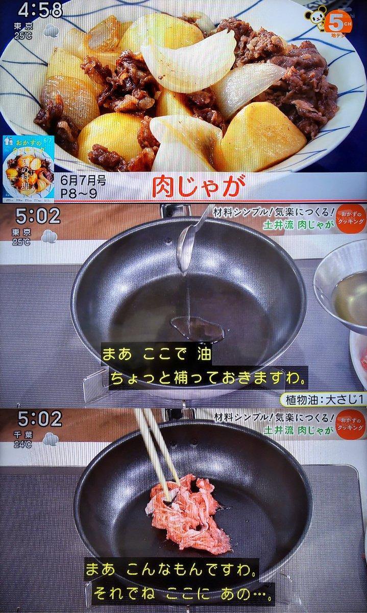 少量のお肉に思いを馳せる、土井善晴先生。  #おかずのクッキング #肉じゃが