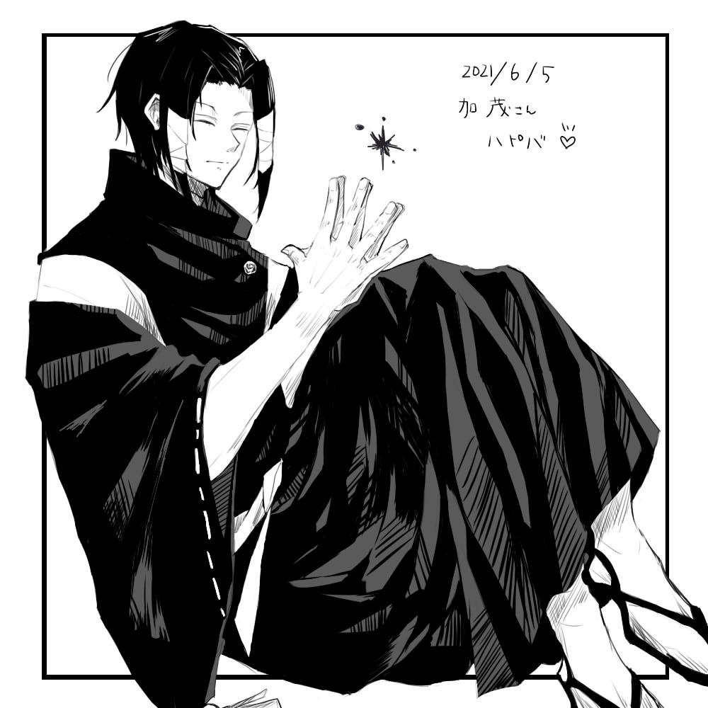 加茂 先輩