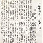 作家の赤川次郎さん、五輪は中止それしか道はない・・・