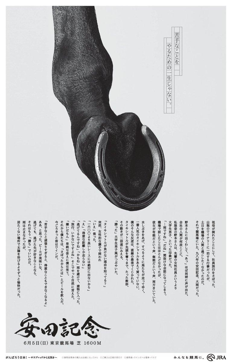 苦手なことをやるための一生じゃない。 安田記念の新聞広告