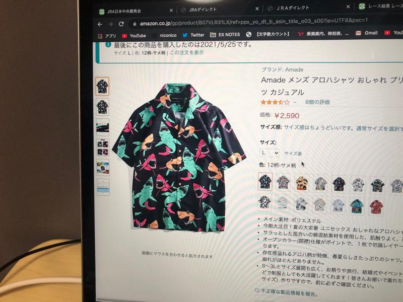 これは許されない。頼んだもの→サメ柄のアロハシャツ。届いた物→ベジータ柄のシャツ