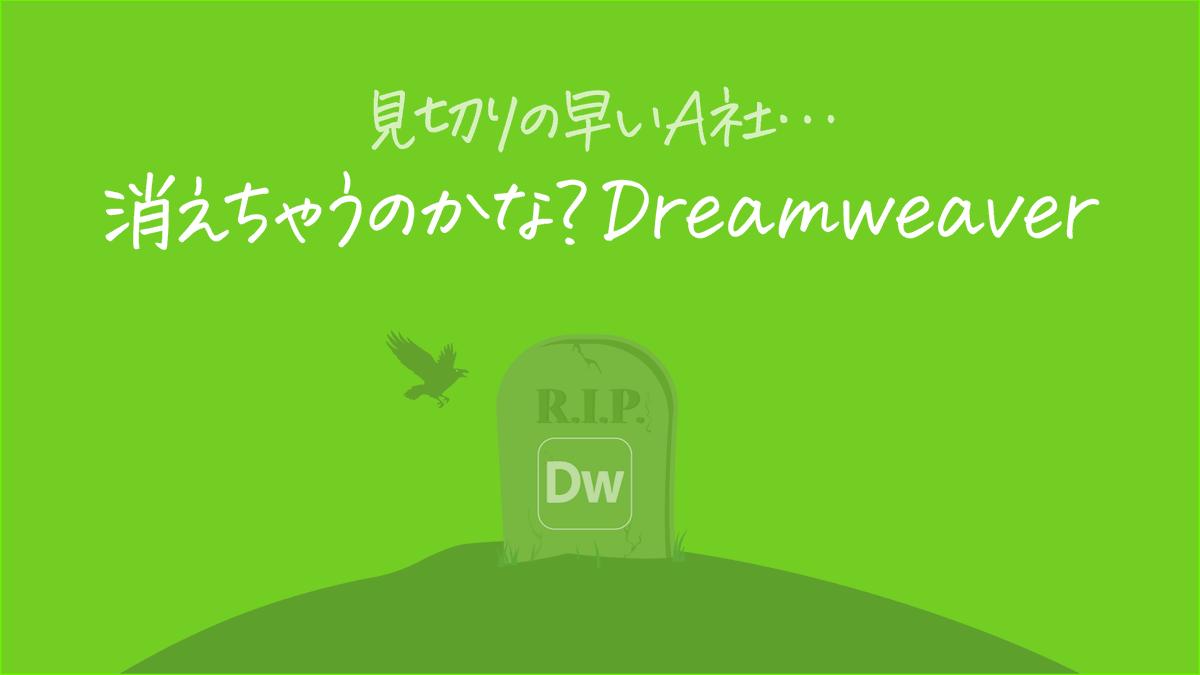 #Dreamweaver の扱いがだんだん小さくなってきているようです。 #Fireworks のように消滅してしまうんやろか、。  消滅する前にせめてスタンドアローン買切り型にして、サブスクから切り離してあげてほしい