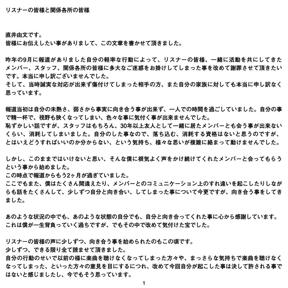 活動を休止しておりましたBa.直井より、リスナーの皆様と関係各所の皆様へ。このあと日付変わって6/7(月) 03:00~PONTSUKA!!に直井も出演させて頂きます。