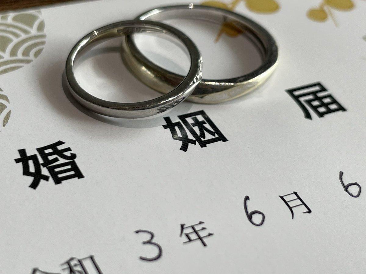 結婚した!!!ありがとう!!!!本当に!!!