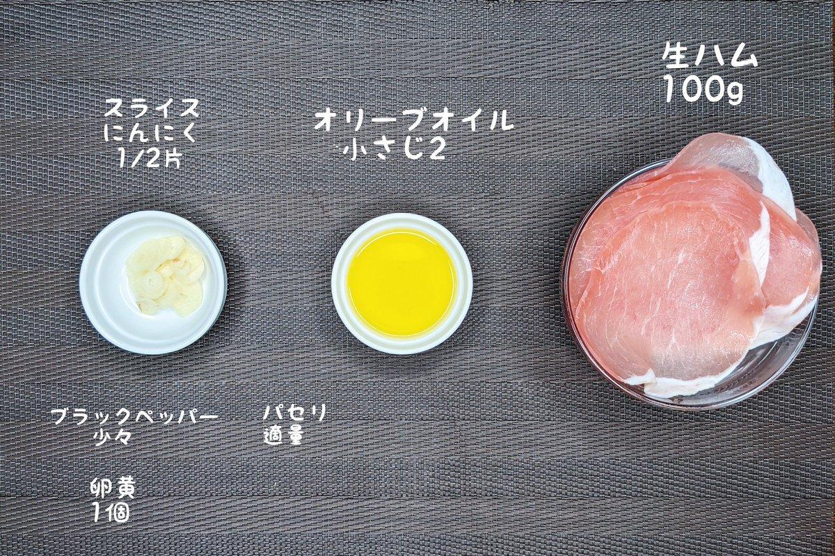 すぐに作れてしかも大満足の一品?!生ハムを使った丼ものレシピ!