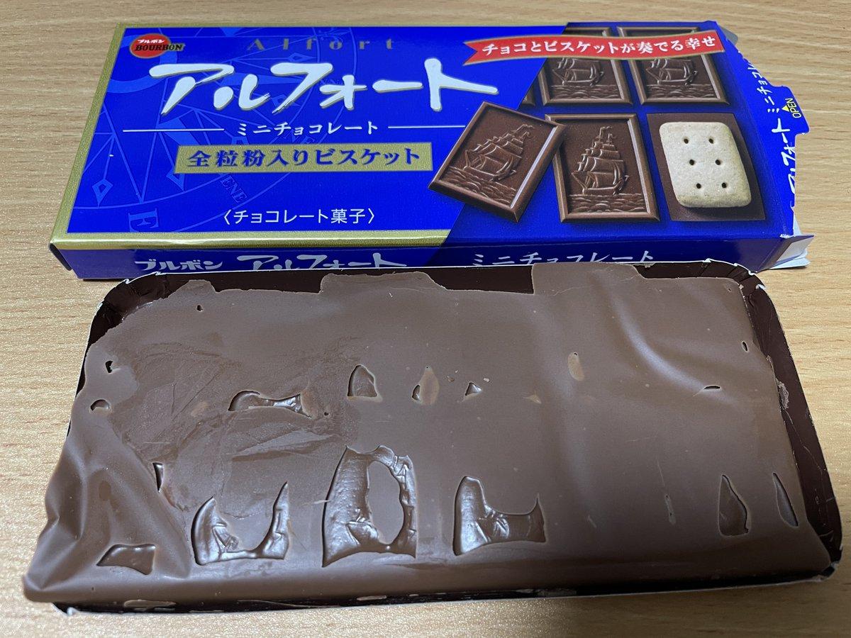 暑い時期には要注意!アルフォートのチョコレート部分が溶けて、驚きの形に大変身!
