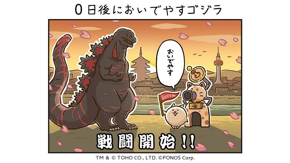 test ツイッターメディア - \本日より#にゃんこ大戦争 にゴジラが登場!/  京都にようこそおいでやすぅ  #22日後においでやすゴジラ #にゃんこ大戦争 #ゴジラ https://t.co/FmzIYTvR7O