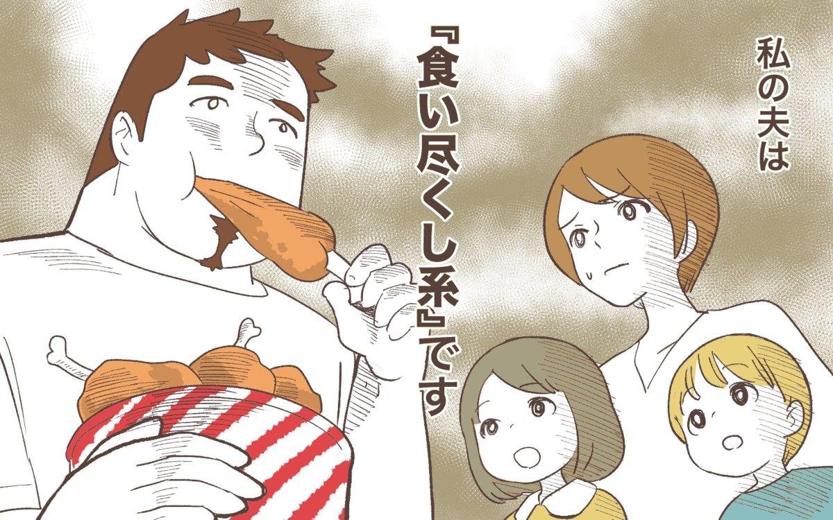 さらにすごい食い意地系夫現わる  \家族の食事を食い尽くす夫…解決策は成功する!?/ 『食い尽くし系』とは大皿に盛られた料理は全部平らげてしまったりする夫!さらに強烈エピソードはこちらから→woman.excite.co.jp/article/lifest… #漫画が読めるハッシュタグ #コミック