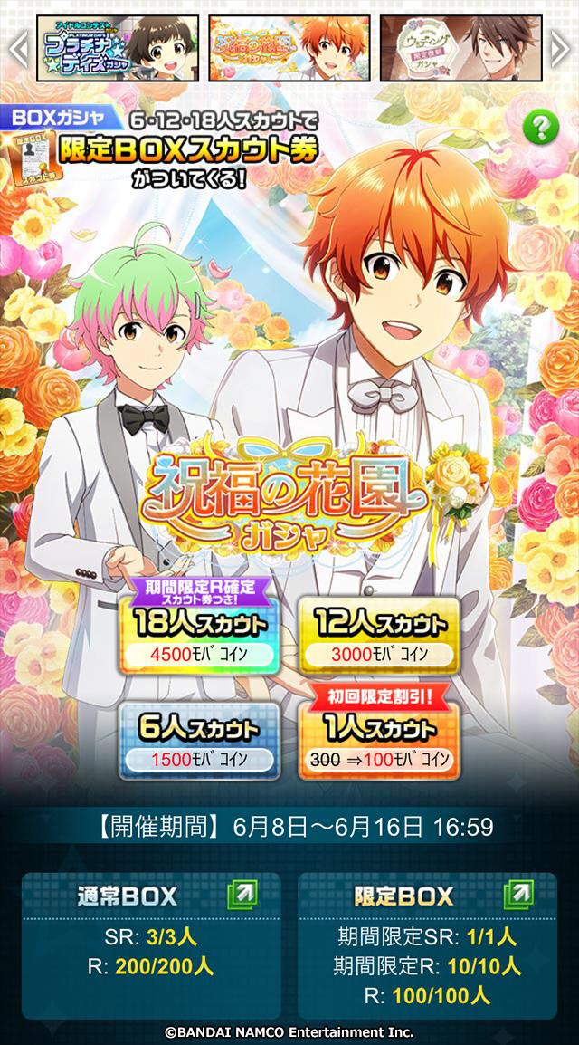 【イベントガシャページのリニューアルについてのお知らせ】 今回のイベント「Flower Garden Wedding」よりイベントガシャページをリニューアルいたしました。 ぜひイベントガシャページで確認してください。 g12017647.sp.pf.mbga.jp #SideM #エムマス