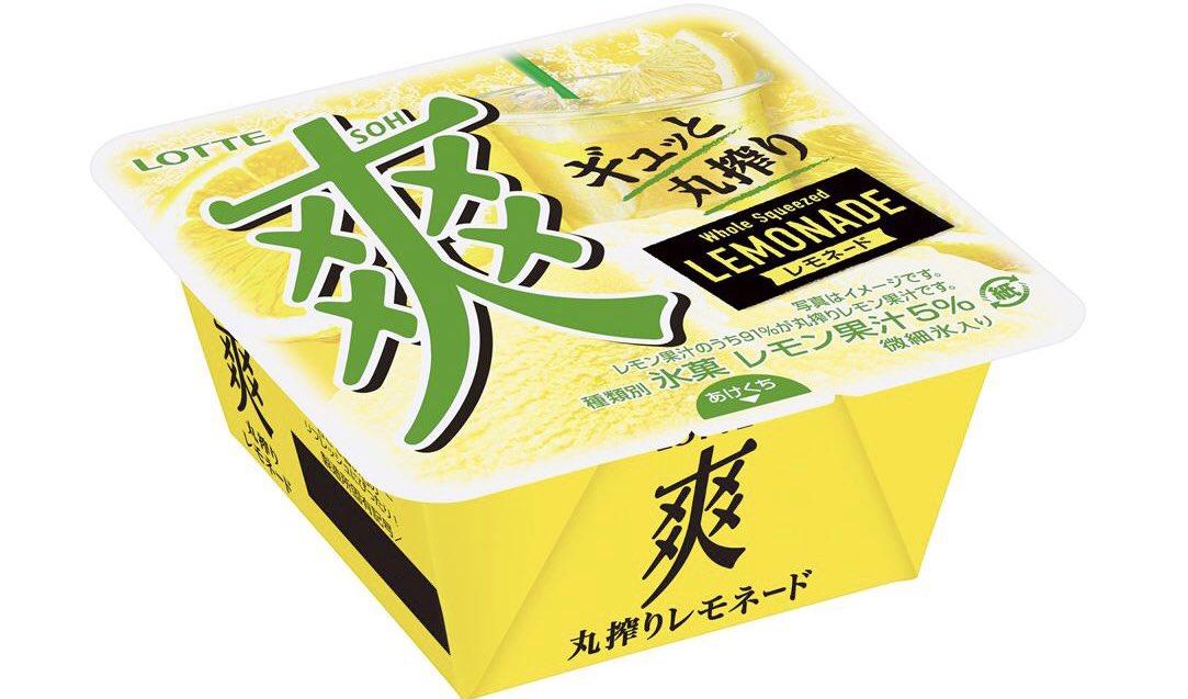 6月14日より「爽」シリーズから、シチリア産レモンを丸ごと搾った果汁を使用した「爽 丸搾りレモネード」が新発売されます✨