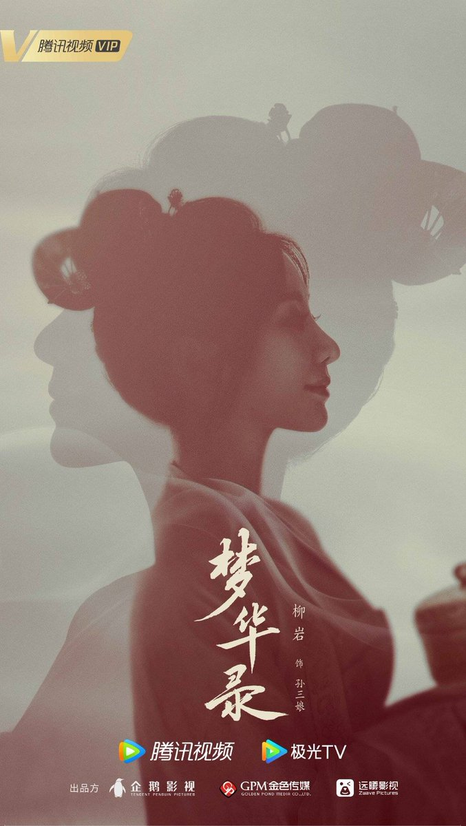Meng Hua Lu 梦华录 E3RKd8gUcAQ_XdZ?format=jpg&name=medium