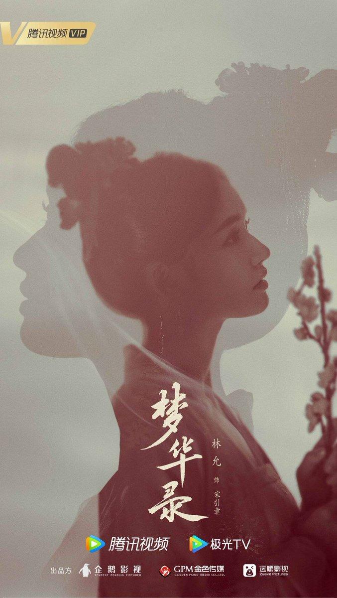 Meng Hua Lu 梦华录 E3RKeNjVEAMy8tM?format=jpg&name=medium