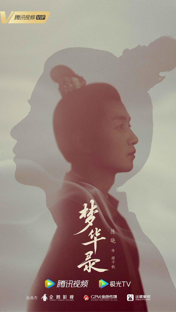 Meng Hua Lu 梦华录 E3RWgiJVIAA83UY?format=jpg&name=medium