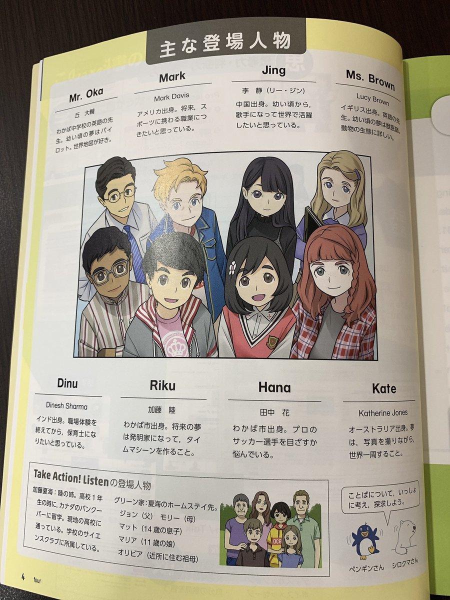 中学校の英語の教科書とは思えない!登場人物たちのストーリーが尊い!