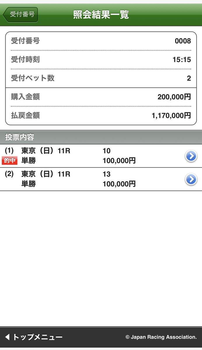約束通り ダービー馬券を配る。 ①50万円×2名 ②1万円×17名 オークス、ダービーで俺は疲れたぜ。 安田の負けをやり返してぇが、宝塚まで競馬は辞め。  条件だ。 このツイートをRT、フォロー、いいね。 欲しい番号、#ルフィン最高 コメント。 6月24日。宝塚の枠発表で締切。夜に当選者に振込みだ。