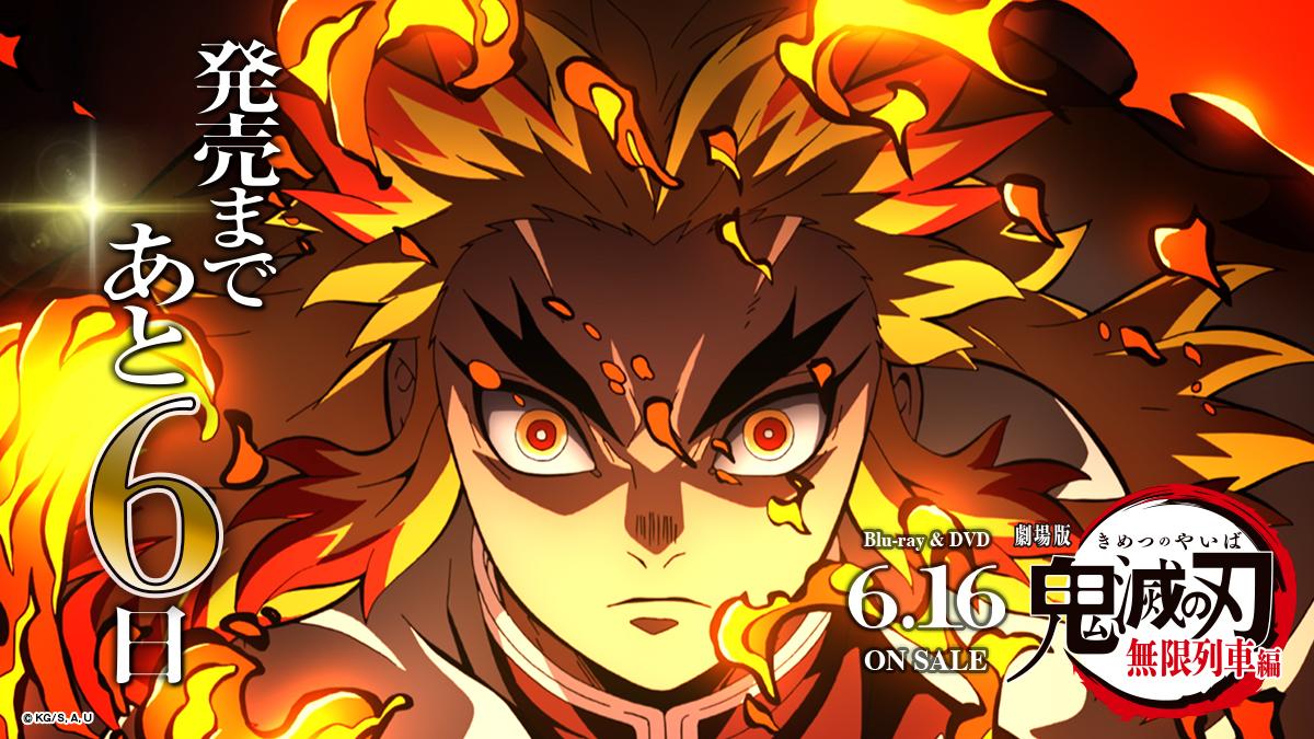 【あと6日】 『劇場版「鬼滅の刃」無限列車編』のBlu-ray&DVD発売を記念したカウントダウン。  発売当日まで紡がれる全38日間。お楽しみいただけますと嬉しく思います。  kimetsu.com/anime/ #鬼滅の刃