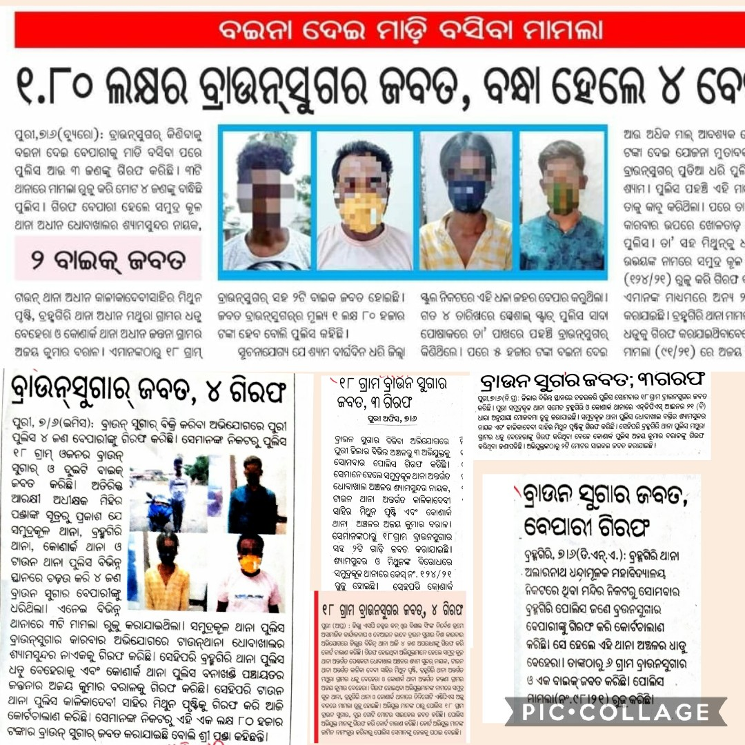 𝐃𝐫𝐢𝐯𝐞 𝐀𝐠𝐚𝐢𝐧𝐬𝐭 𝐁𝐫𝐨𝐰𝐧 𝐒𝐮𝐠𝐚𝐫 -  🥇 Three cases were detected in 3 Police Stations - Sea Beach PS, Brahamgiri PS and Konark PS.  🥈 18 grams of brown sugar seized  🥉 4 drug peddlers arrested  @Odisha_police @cmo_odisha @Puri_Official @MoSarkar5T https://t.co/L9ybKcvCDL