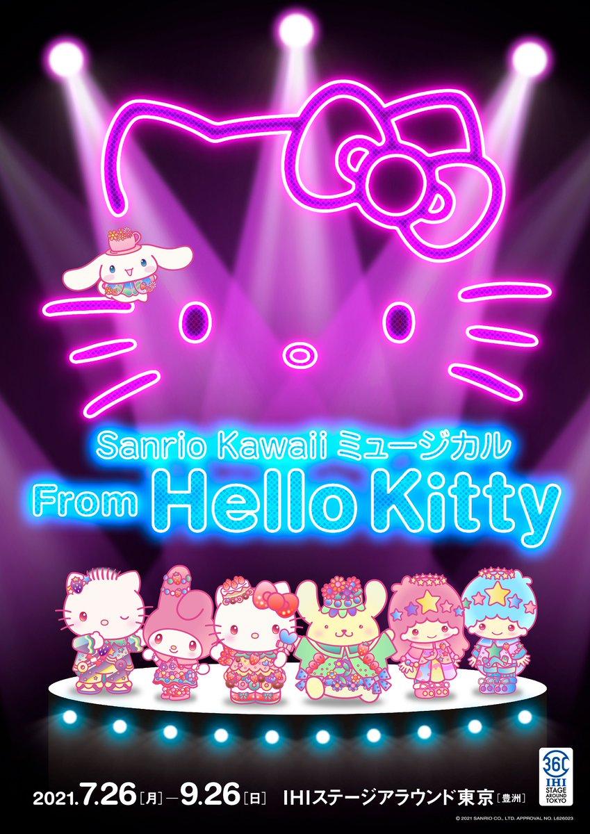 本日ようやくSanrio Kawaii ミュージカル『From Hello Kitty』の開催が発表されました 大人気の「Miracle Gift Parade」がパワーアップしてやってきます✨詳しくは公式サイトをチェック! #フロムハローキティ tbs.co.jp/stagearound/fr…