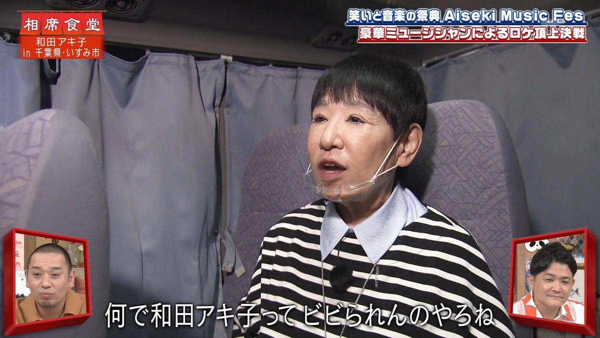 相席食堂で『和田アキ子』が話題に! - トレンドアットTV