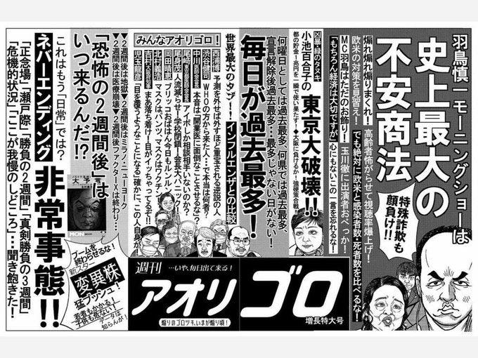岡田 晴恵 インチキ