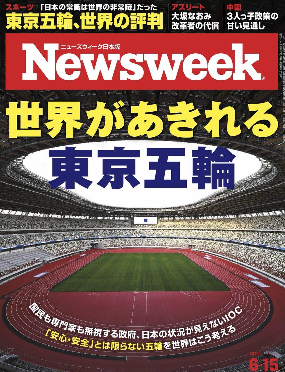 発売中、ニューズウイーク日本版、「世界があきれる東京五輪」 @Newsweek_JAPAN #東京五輪