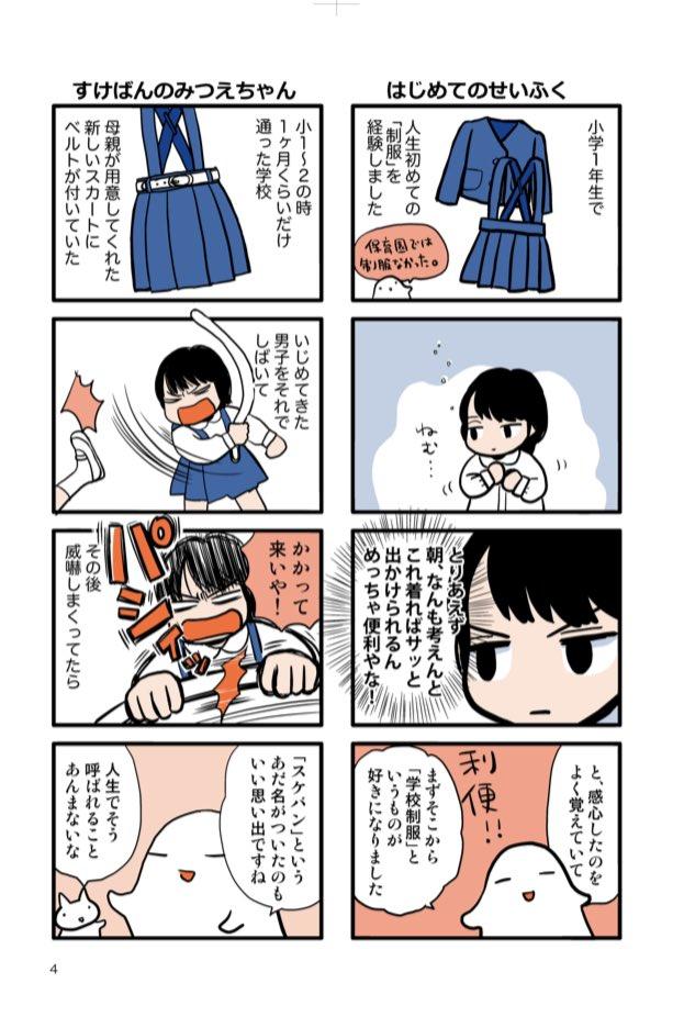 青木光恵 (@mitsueaoki) | Twitter