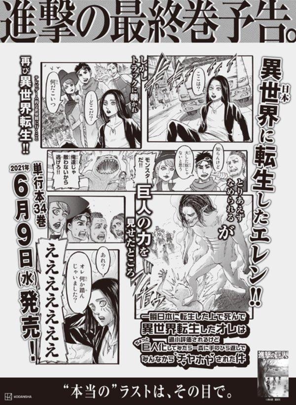 朝日新聞の進撃最終巻広告がおもしろい